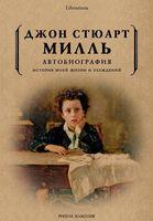 Автобиография. История моей жизни и убеждений (м)