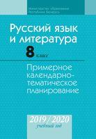 Русский язык и литература. 8 класс. Примерное календарно-тематическое планирование. 2019/2020 учебный год. Электронная версия
