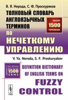 Толковый словарь англоязычных терминов по нечеткому управлению