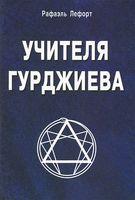 Учителя Гурджиева