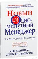 Новый Одноминутный Менеджер