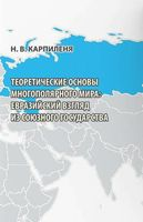 Теоретические основы многополярного мира: евразийский взгляд из союзного государства