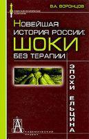 Новейшая история России. Шоки без терапии эпохи Ельцина