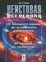Неистовая Вселенная. От Большого взрыва до ускоренного расширения, от кварков до суперструн