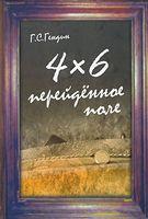 4x6. Перейденное поле