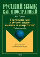 Глагольный вид в русском языке. Значение и употребление