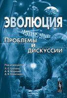 Эволюция. Проблемы и дискуссии. Альманах, 2010