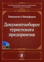 Документооборот туристского предприятия (+ CD)