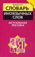 Словарь иноязычных слов. Актуальная лексика