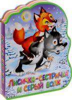 Лисичка-сестричка и серый волк