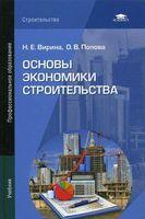 Основы экономики строительства