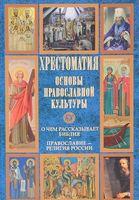 Основы православной культуры. О чем рассказывает Библия. Православие - религия России