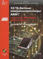 32/16-битные микроконтроллеры ARM7 семейства АТ91SAM7 фирмы Atmel (+ CD)