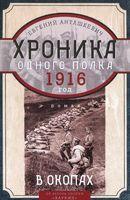 Хроника одного полка 1916 год. В окопах