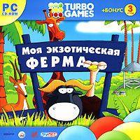 Turbo Games: Моя экзотическая ферма