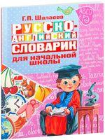 Русско-английский словарик для начальной школы