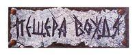 """Табличка на дверь """"Пещера Вождя"""""""