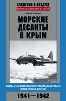 Морские десанты в Крым