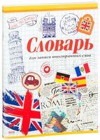 """Тетрадь для записи иностранных слов """"Международный стиль"""" (48 листов; в ассортименте)"""
