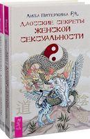 Даосские секреты женской сексуальности. Даосские секреты любовного искусства (комплект из 2-х книг)