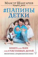 #Папины детки. Книга для мам про счастливых детей, воспитание и отцовский инстинкт