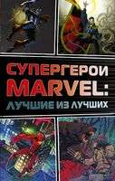 Супергерои Marvel: Лучшие из лучших (комплект из 4-х книг)
