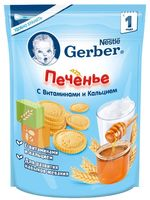 """Печенье детское """"Gerber. С витаминами и кальцием"""" (180 г)"""