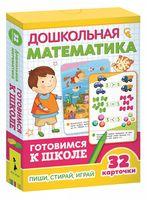 Дошкольная математика. Развивающие карточки. Готовимся к школе