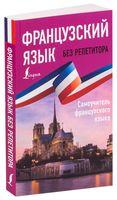 Французский язык без репетитора. Самоучитель французского языка (м)
