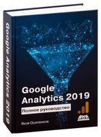 Google Analytics 2019. Полное руководство