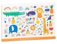 """Альбом для рисования """"Happy Summer"""" (А4; 32 листа)"""