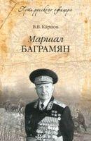 Маршал Баграмян