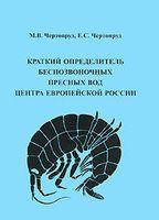 Краткий определитель беспозвоночных пресных вод центра Европейской России