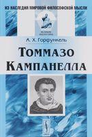 Томмазо Кампанелла