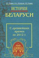 История Беларуси. С древнейших времен до 2012 года