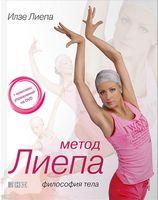 Метод Лиепа. Философия тела (+ DVD-ROM)