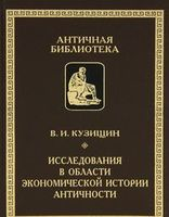 Исследования в области экономической истории античности