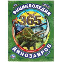 365 динозавров и их соседей. 365 Фактов. Энциклопедия