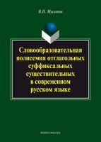 Словообразовательная полисемия отглагольных суффиксальных существительных в современном русском языке