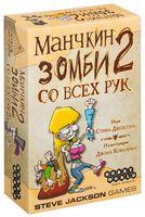 Манчкин Зомби 2: Со всех рук (дополнение)
