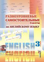 Разноуровневые самостоятельные работы по английскому языку. 3 класс