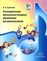 Логопедические музыкально-игровые упражнения для дошкольников (+ CD)