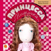 Принцесса Ниточка