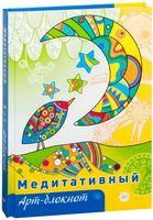 Медитативный арт-блокнот