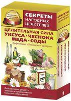 Целительная сила уксуса, чеснока, меда, соды (комплект 4 книги в коробке)