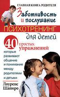 Заботливость и послушание. Психотренинг для детей. 40 простых упражнений, которые развивают общение и понимание между родителями и детьми