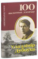 Уладзiмiр Дубоўка