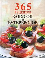 365 рецептов закусок и бутербродов