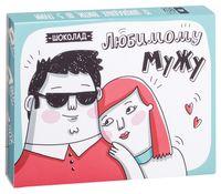 """Набор шоколада """"Любимому мужу"""" (60 г; ваниль)"""