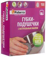 Губки-подушечки с натуральным мылом (10 шт.)